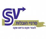 סרגיי הובלות בירושלים