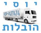 לוגו יוסי הובלות