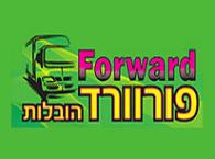 לוגו של פורוורד הובלות באתר הובלות בישראל