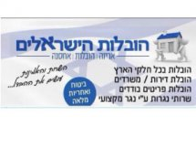 לוגו - הובלות הישראלים