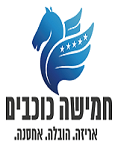 לוגו חמישה כוכבים