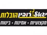לוגו יגאל רובין הובלות 2