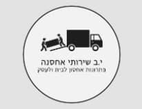 לוגו י.ב שירותי אחסנה 2